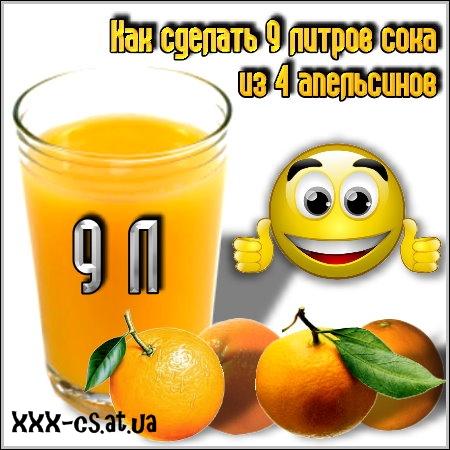Как сделать 9 литров сок из 4 апельсинов